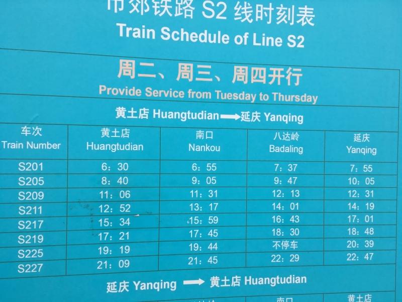 Пекин. Бадалин. Северный вокзал закрыт.
