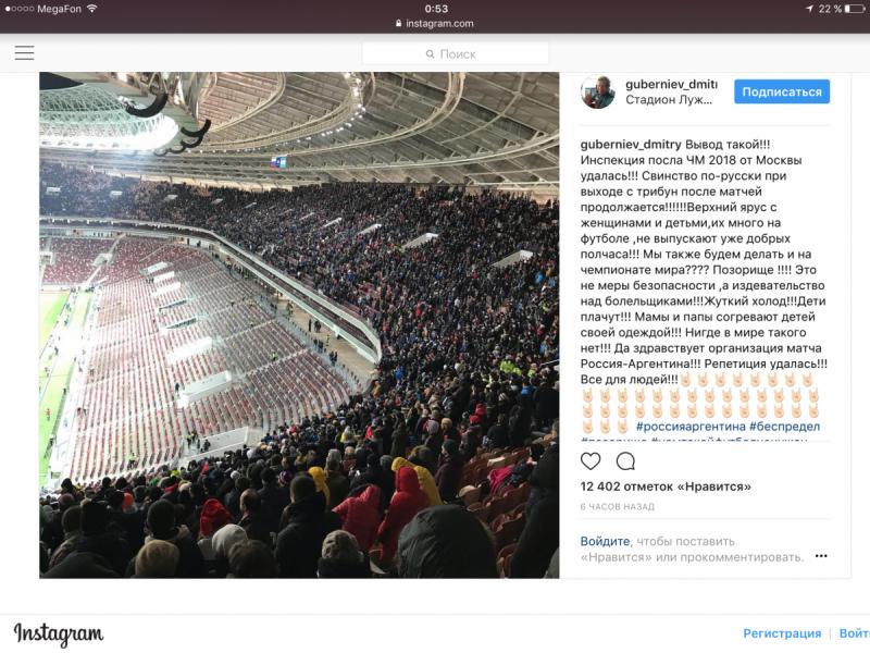 Культура боления на футбольных трибунах ЧМ 2018