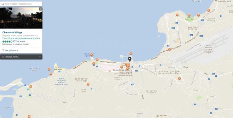 Планирую поездку на Гуам в марте - апреле
