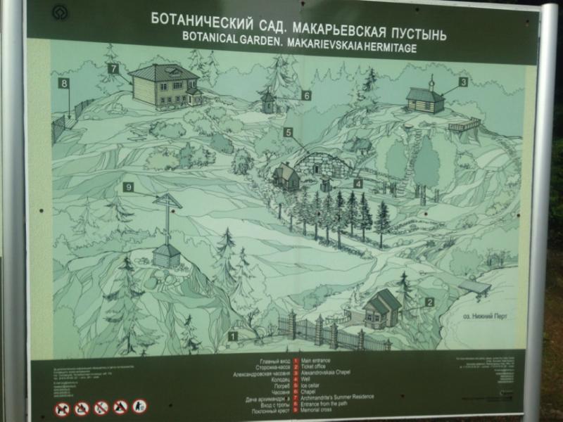 Соловки или Туда и обратно. (Вологда, Кириллов, Петрозаводск, Кижи, Сортавала, Новгород)