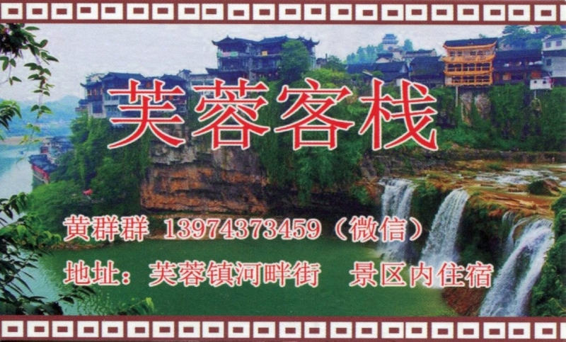 Ущелье Sitting Dragon Gorge (Zuo Long Gorge) рядом с г.Фуронг