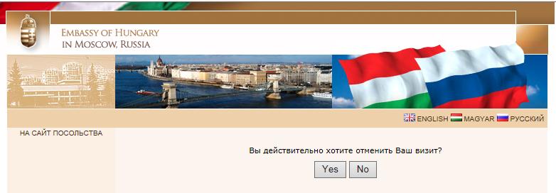 Виза в Венгрию: запись, заполнение анкеты, документы для шенгенской визы в Венгрию