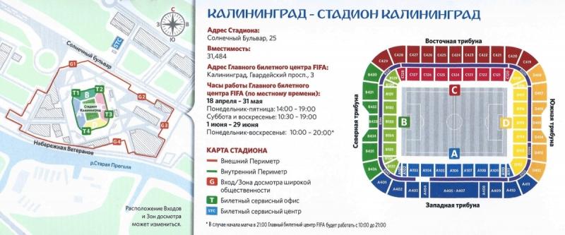 Калининград: матчи Чемпионата Мира FIFA 2018 от А до Я