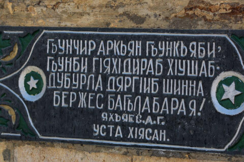 Майские в Дагестане