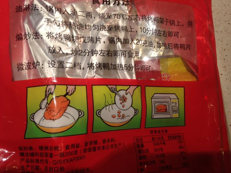 Re: Полуфабрикат утки по-пекински. Как приготовить?