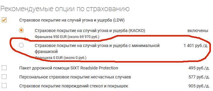 Sixt Прокат автомобилей: отзывы, опыт, комментарии