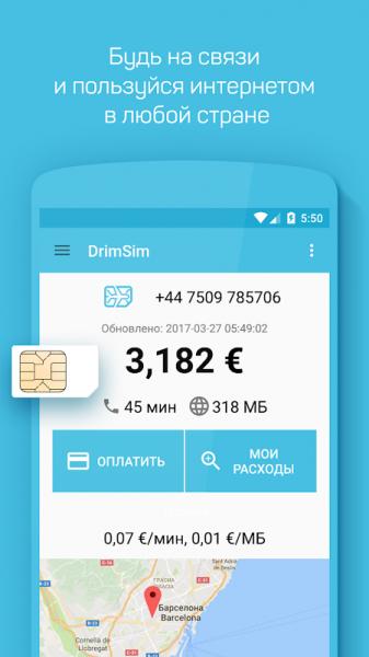 Сим-карта для путешественников DRIMSIM — промокод на скидку