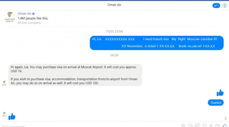 Оман транзитные визы