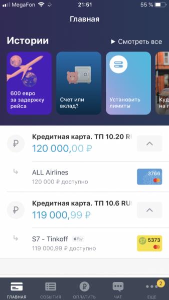Тинькофф Банк раздаёт мили на карту ALL Airlines