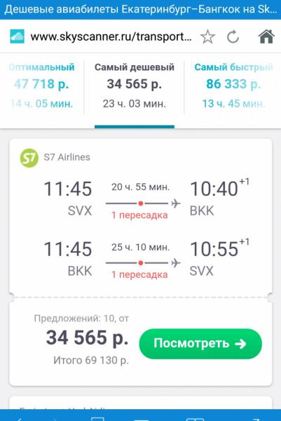 Билеты в Таиланд из Челябинска Екатеринбурга.