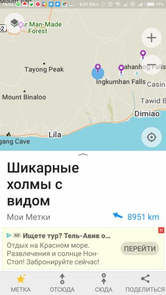Панглао, Бохоль, Себу. Краткий очерк о поездке.