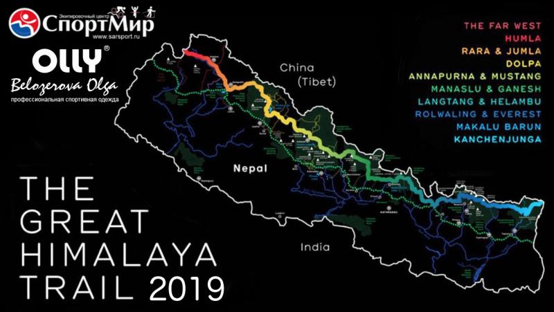 The Great Himalaya Trail 2019