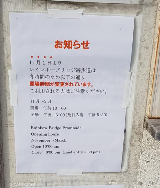 Япония, ноябрь 2018. 11 дней - очень мало :)