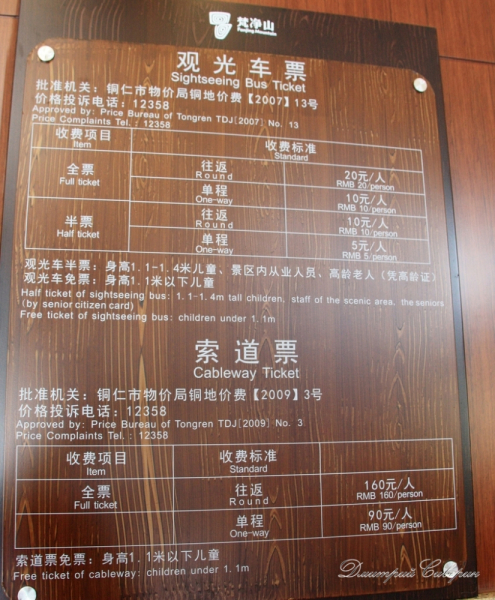 От Гуанчжоу до Гуанчжоу или неудавшийся дубль.