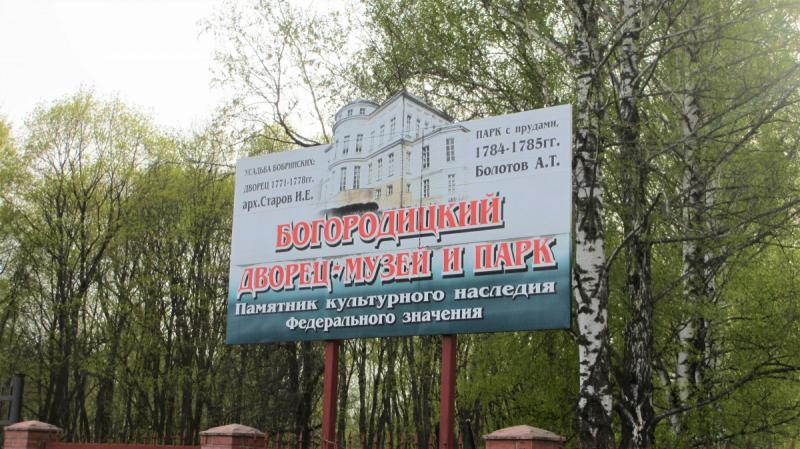 Из Епифани и Кондуков с большим приветом. Май 2019.