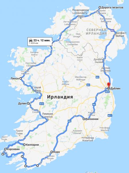 Ирландия: практические заметки (май 2019)