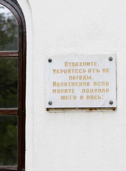 """""""Русские буквы. Французский погост..."""""""