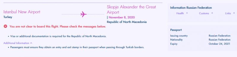 Проблема: timatic и рейсы в Македонию