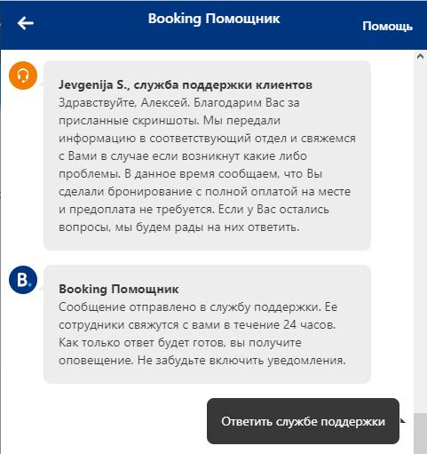Схема обмана при бронировании жилья в России. Будьте внимательны!