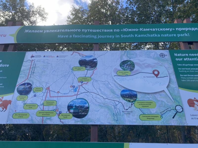 Осенняя Камчатка и заснеженный Горелый, 20-26.09.21