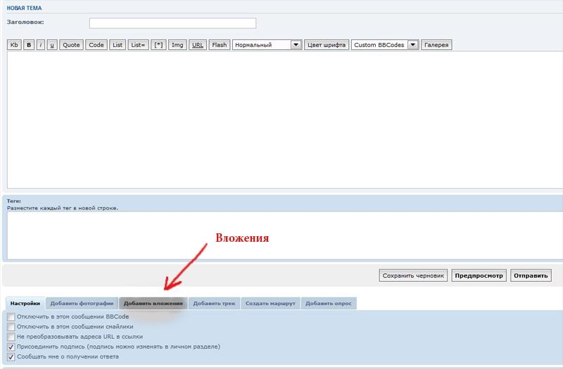 Вложения : правила использования вложений на форуме