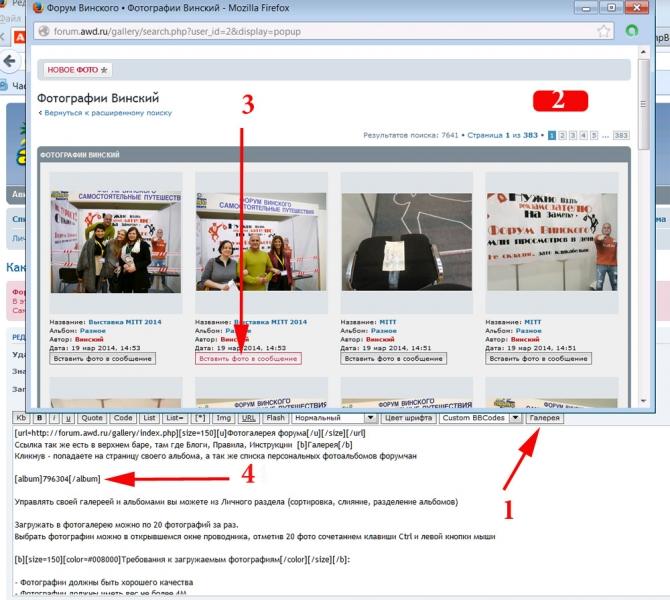 Как вставить картинку в сообщение на форуме
