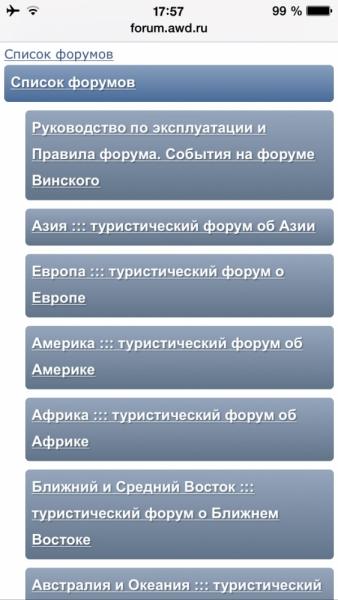 Мобильная версия форума для iPhone, iPad, Android