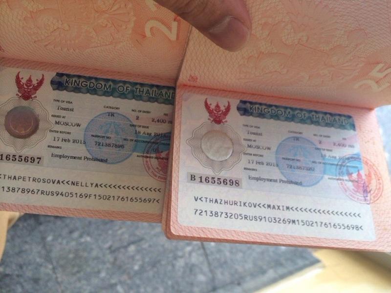 Тайская виза в Москве 2014