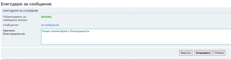 Спасибо - функция благодарности юзеру на форуме