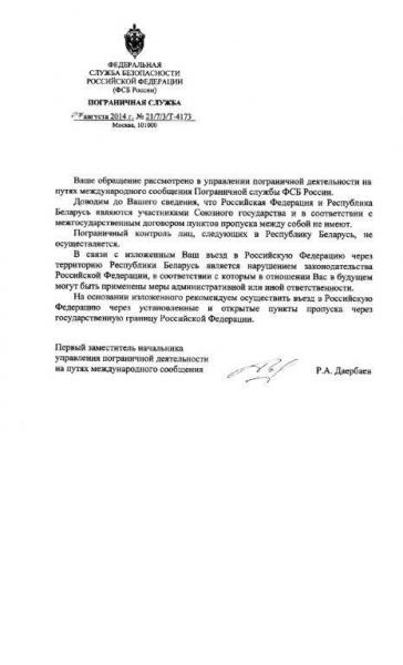 Граждане Украины не могут въезжать в РФ через Белоруссию!