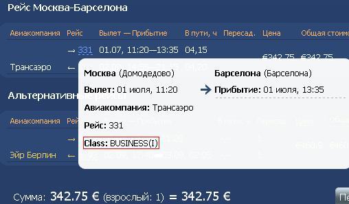 Подскажите как купить авиабилеты дешевле купить билет на самолет из москвы до баку