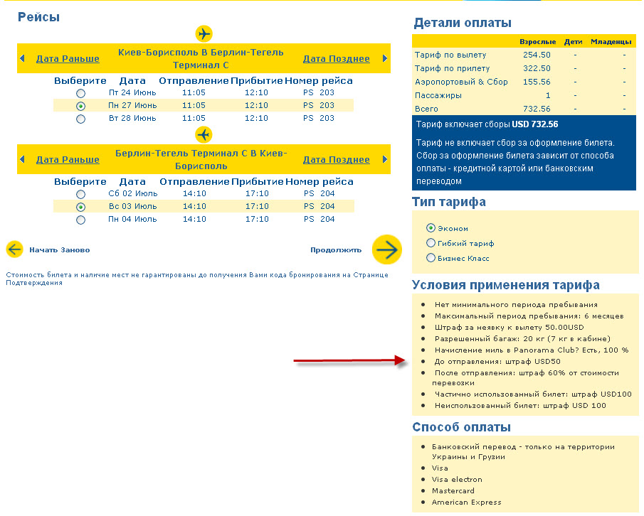 Если сдавать билет на самолет сколько теряешь билеты на самолет москва алматы цена самый дешевый