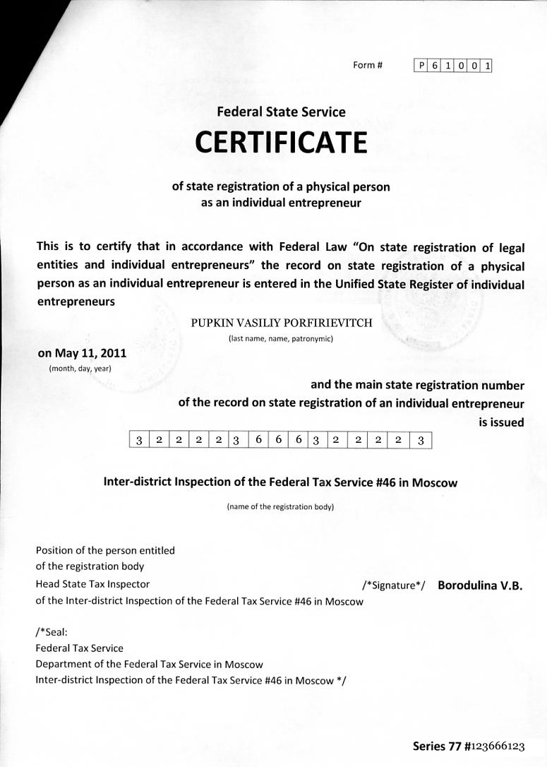Регистрация ип на английском заявление на енвд для ип 2019 при регистрации