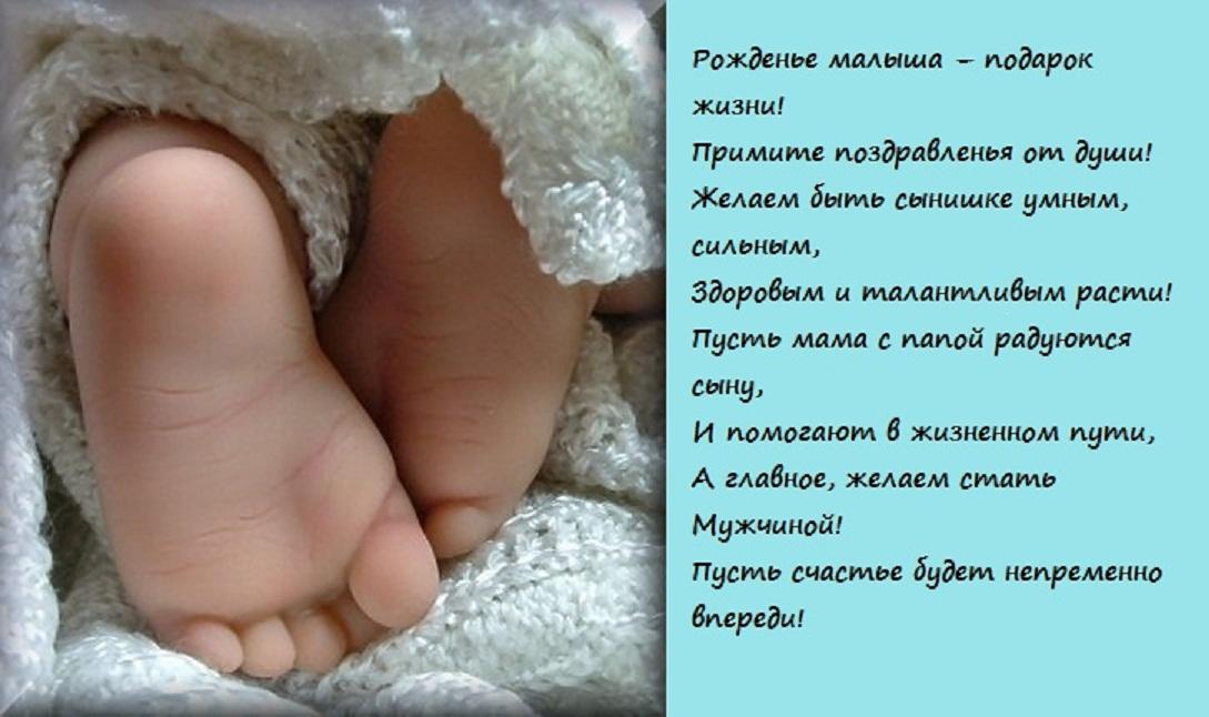 что пожелание сыну который родился с трудом подарить