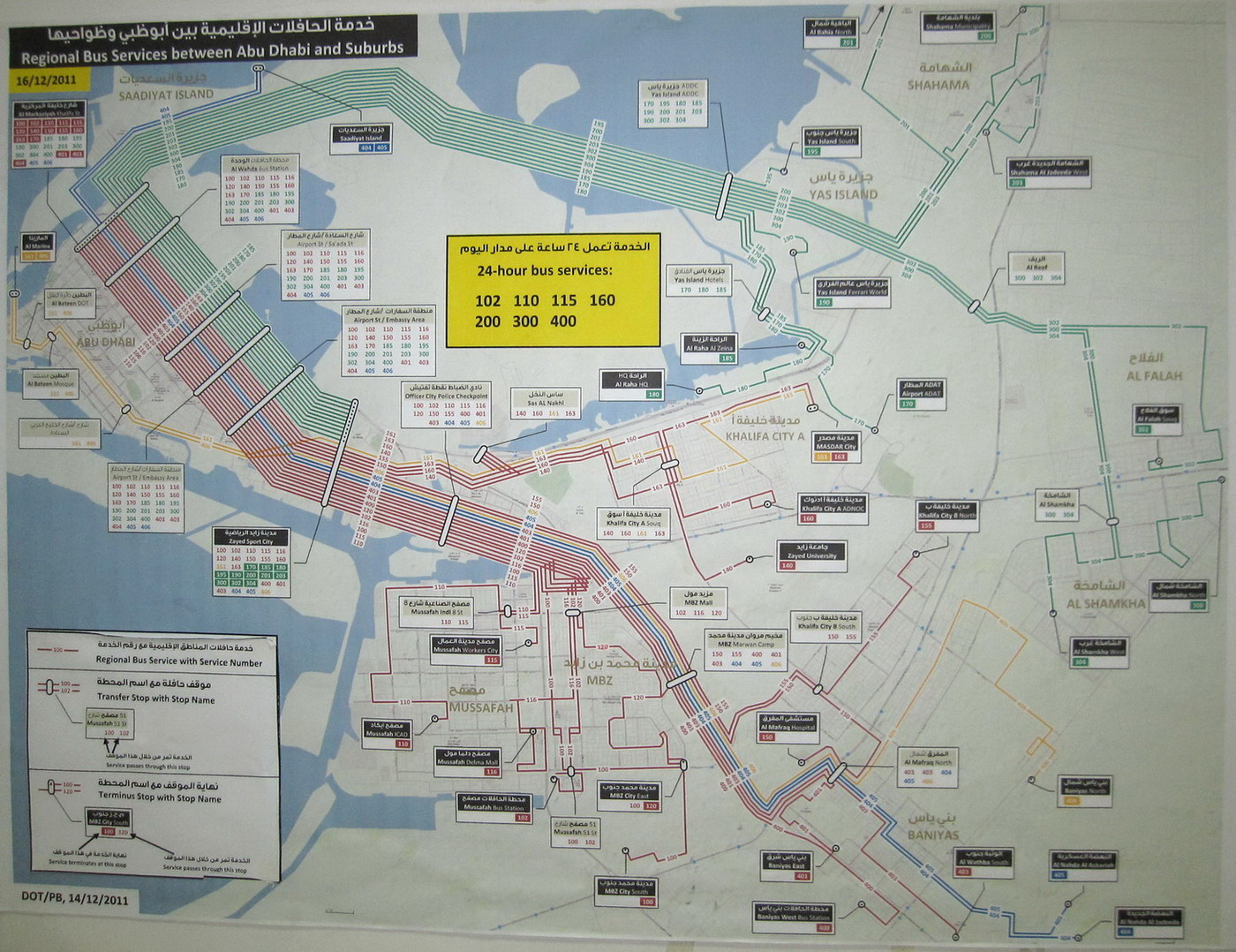 схема аэропорта абу-даби эмираты