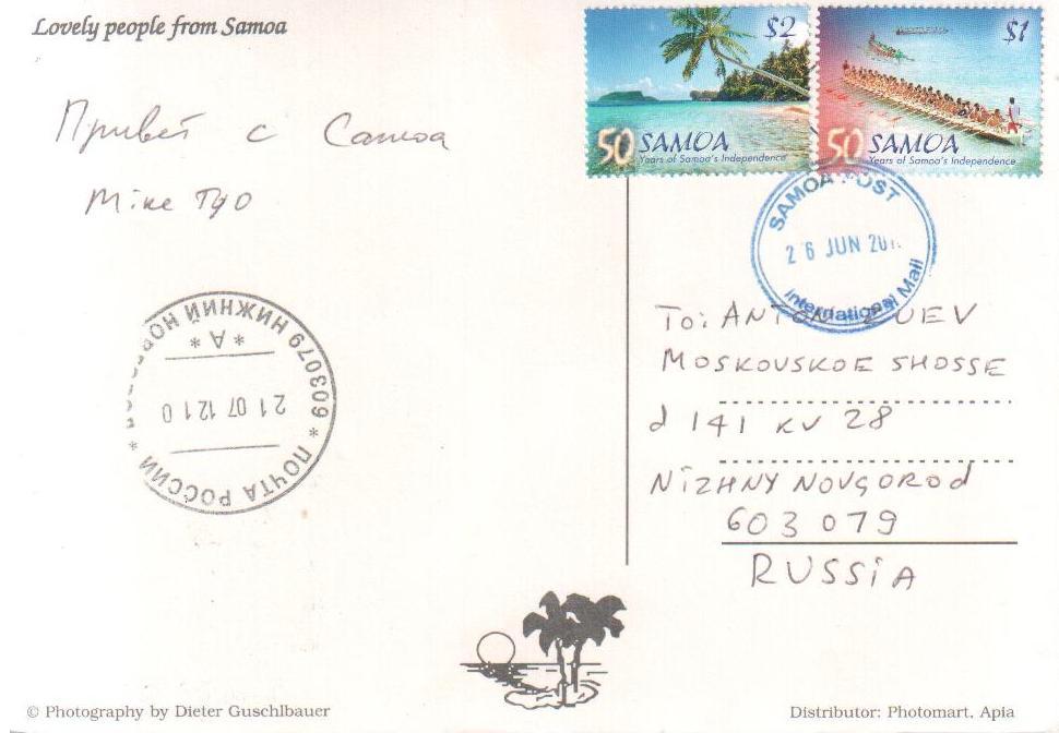 Как отправить открытку из россии в другую страну