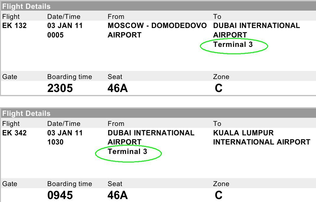 Билеты на самолет через терминал билеты на самолет красноярск - надым