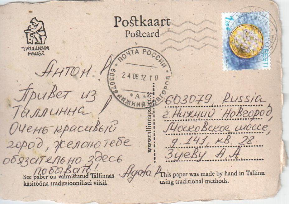 Поздравительную, как отправлять открытки в другие страны