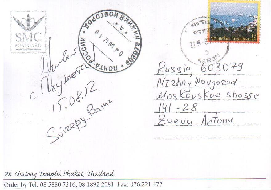 Открытку, как отправить открытку из рима в москву