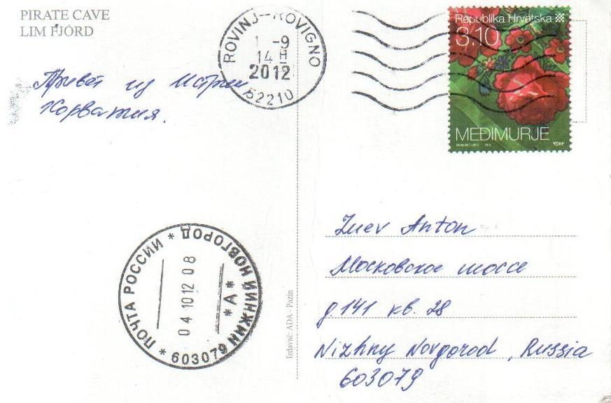 Как отправить открытку из беларуси в италию, язык