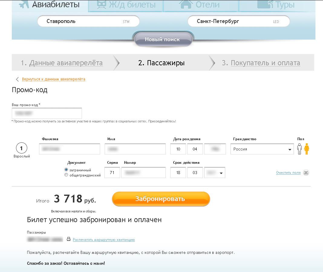 Билеты на самолет в связном спб билеты в астану на самолете