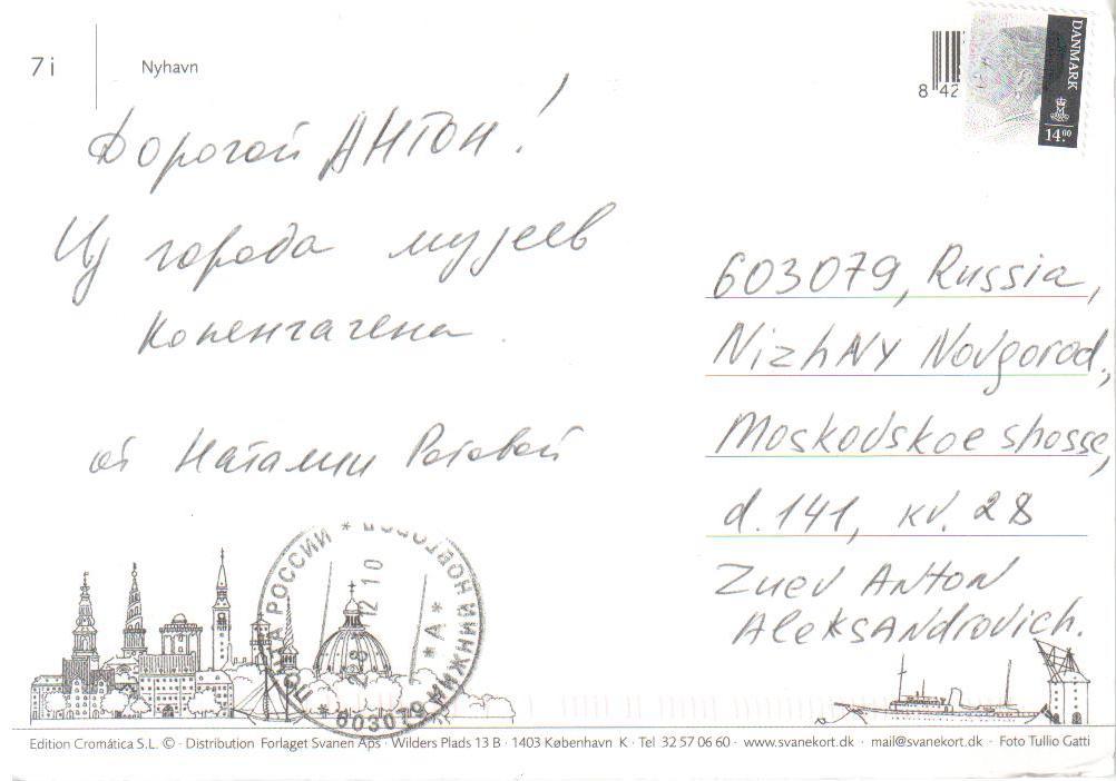 Как отправлять открытки из европы в россию
