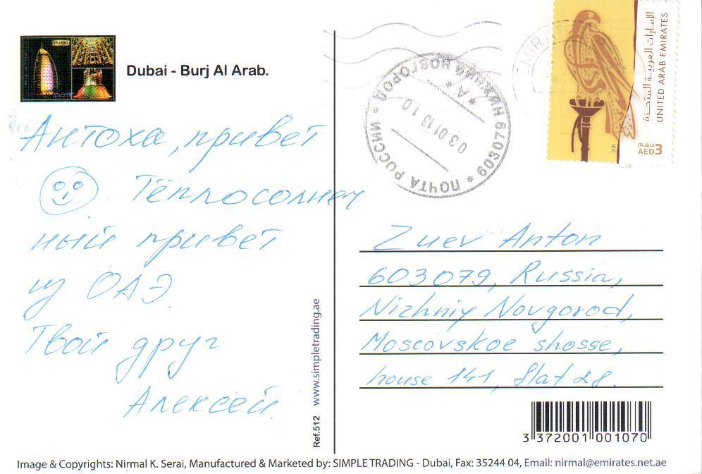 Отправляешь открытку в другую страну 177