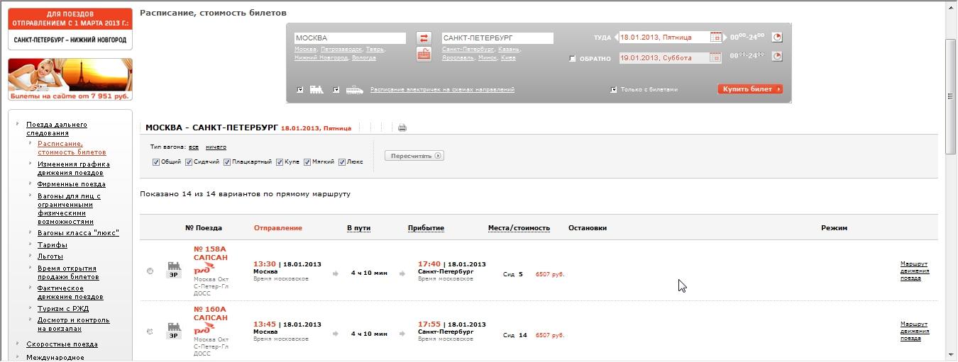 Можно ли купить билеты на поезд по загран паспорту купить билет на самолет краснодар ижевск