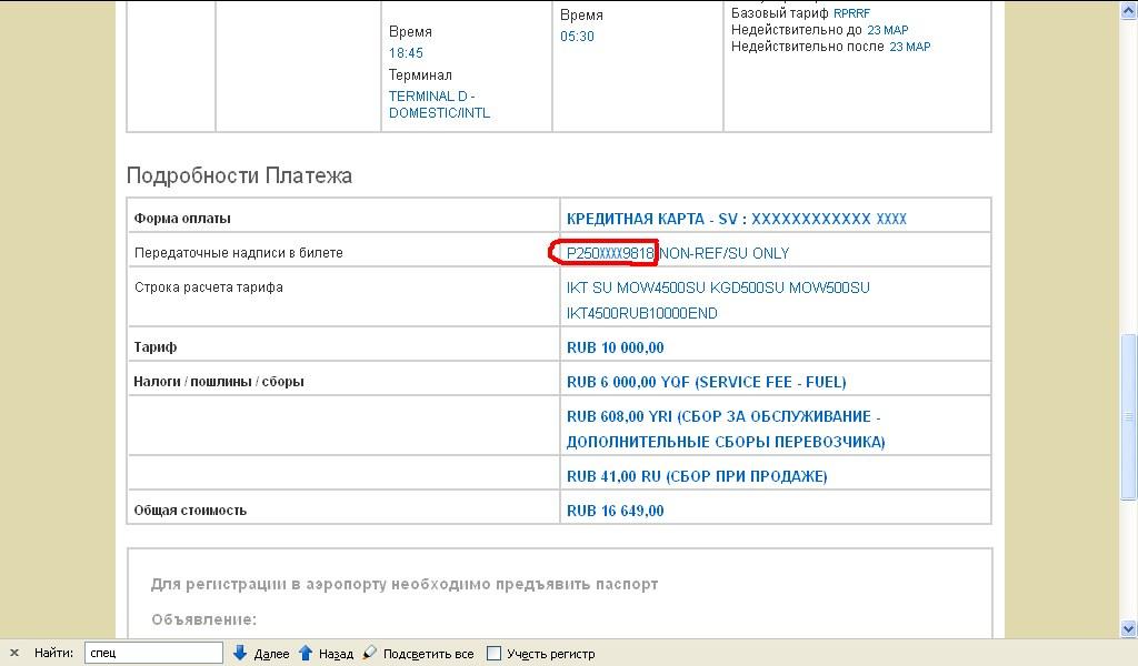 Бронирование билетов на самолет аэрофлот онлайн авиабилеты гянджа москва цены дешево