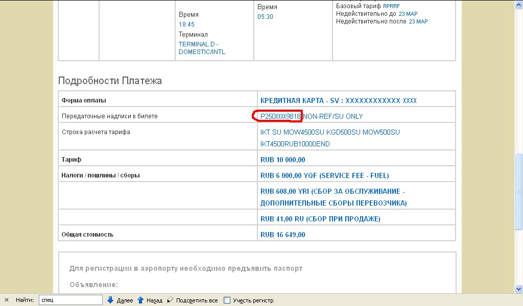 Онлайн билеты на самолет аэрофлот авиабилет санкт-петербург калининград дешево