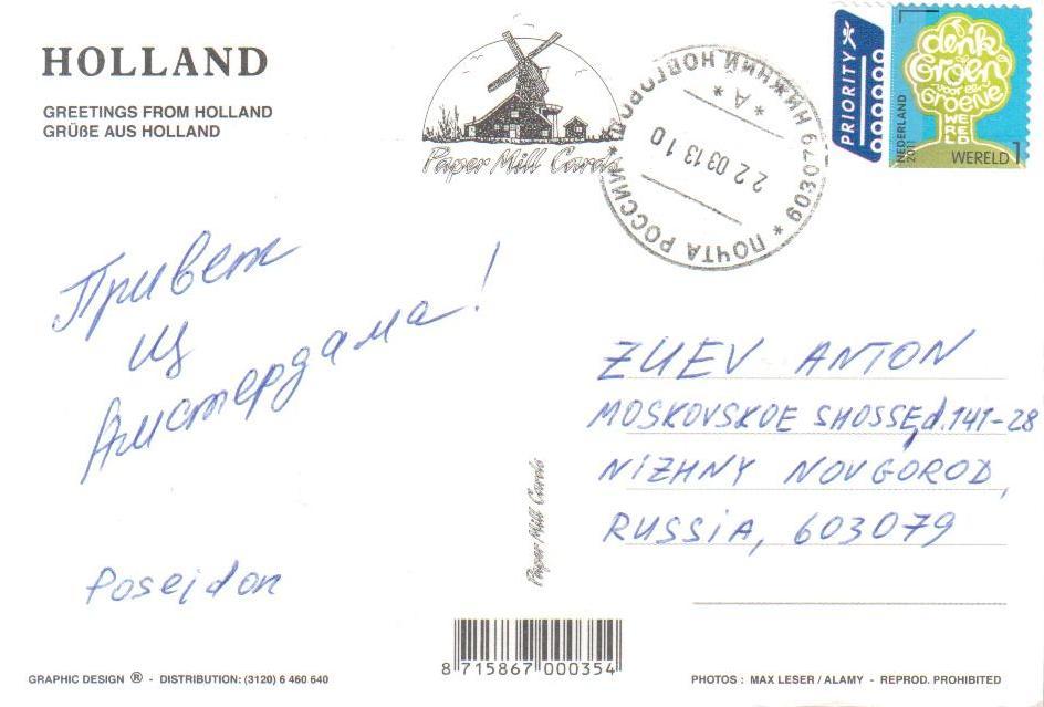 Сколько стоит отправить открытку из черногории