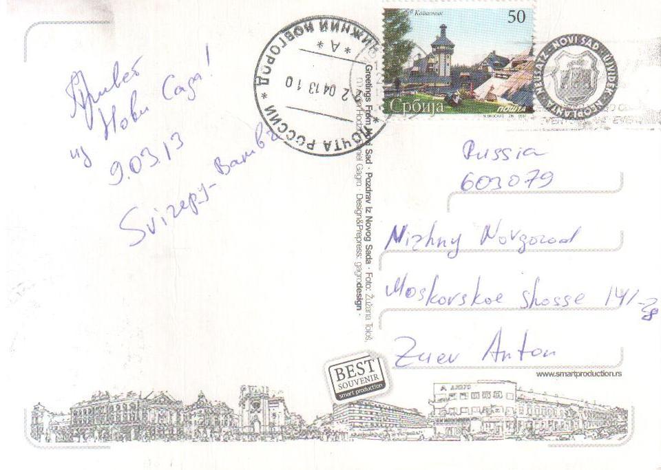 Как отправить открытку из дубая