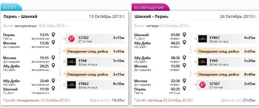 Как выглядит билет на самолет с пересадкой при продаже билетов на самолет имеющих 350
