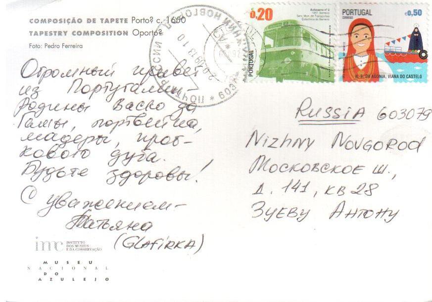 Картинки текстом, как отправить открытку из рима в москву